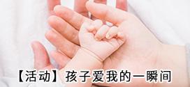 【活动】哪个瞬间,你发现孩子很爱很爱你?(11月1日-12月1日)