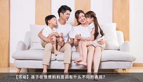 【活动】孩子在爸爸妈妈面前有什么不同的表现(11月12日-12月12日)