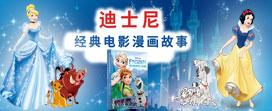 【试读】《迪士尼经典电影漫画故事书•雪宝的冰雪大冒险》