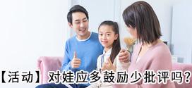 【活动】对孩子应该多鼓励少批评吗?(2月11日-3月11日)