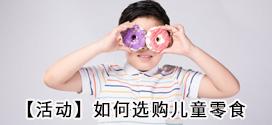 【活动】说说你平时是怎么给孩子选购儿童零食的?(5月3日-6月3日)