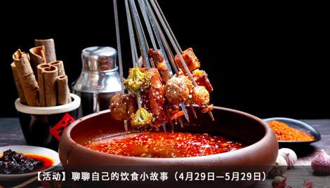 【活动】聊聊自己的饮食小故事(4.29—5.29)