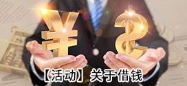 【活动】关于借钱(5.10日-6月10日)