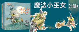【第1957期试读】《魔法小巫女(5册)》(0514-0524)