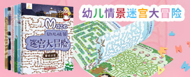 【第1958期试读】《幼儿情景迷宫大冒险系列丛书 》(0515-0524)