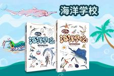 【第1960期试读】《海洋学校》系列(0519-0527)