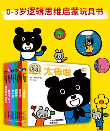 【第1962期试读】《0-3岁逻辑思维启蒙玩具书》(0521-0531)