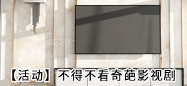 【活动】说一说,不得不看奇葩影视剧(1月30日—2月28日)