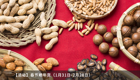 【活动】春节晒年货(1月31日-2月28日)
