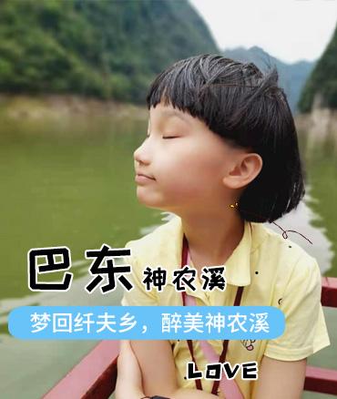 小好2020暑假游记——梦回纤夫乡,名人彩票东京28醉美神农溪