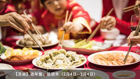 【活动】团年饭,话团年(2月4日--3月4日)