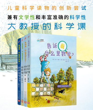 【第2068期试读】《大教授的科学课》(套装共4册)(0225-0307)