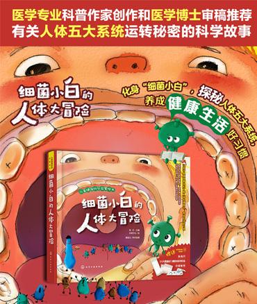 【第2069 期试读】《细菌小白的人体大冒险》(0226-0307)