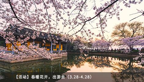 【活动】春暖花开,出游去(3.28-4.28)