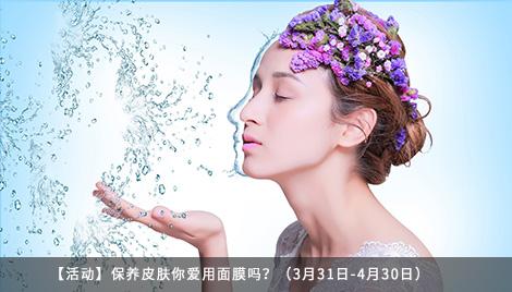 【活动】保养皮肤你爱用面膜吗?(3月31日-4月30日)