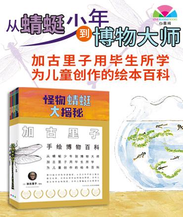 【第2083期试读】《加古里子手绘博物百科》(0421-0502)