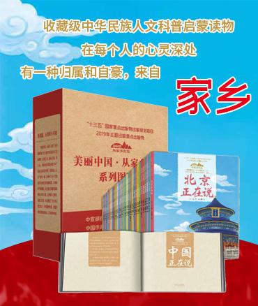【第2084期试读】《美丽中国•从家乡出发》系列图画书(0428-0512)