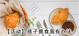 【不限id开户送38体验金】孩子挑食我有办法(11月3日-12月3日)