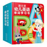 迪士尼幼儿英语单词学习书