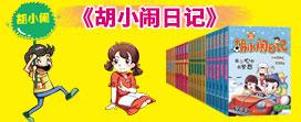 """【试读】《胡小闹日记》第4辑""""情商篇"""""""
