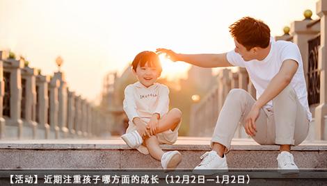 【活动】也得到与儿子同样(12月2日—1月2日)