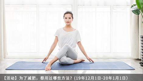 【活动】为了减肥,命令一出?(2019年12月1日-2020年1月1日)