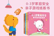【試讀】《0-3歲家庭安全親子游戲紙板書》