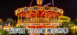 【活动】2019最难忘的事(12月29日—01月29日)