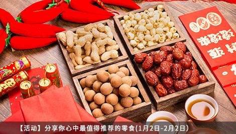 【活动】分享你心中最值得推荐的零食(1月2日-2月2日)