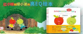 【试读】《红小妹和绿小弟的高EQ绘本》