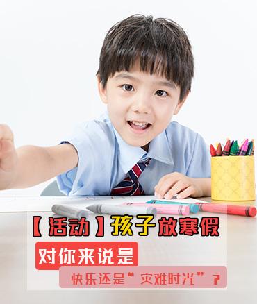 """【活动】孩子放寒假对你来说是快乐还是""""灾难时光""""?(0117—0217)"""