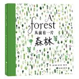 從前有一片森林