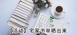 【活动】晒晒给孩子准备的寒假书单(1.16-2.16)