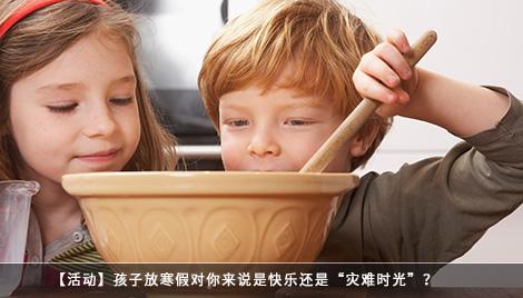 """【活动】孩子放寒假对极速6合你 来说是快乐还是""""灾难时光""""?(0117—0217)"""