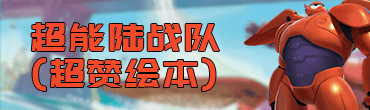 超能陆战队(超赞绘本)