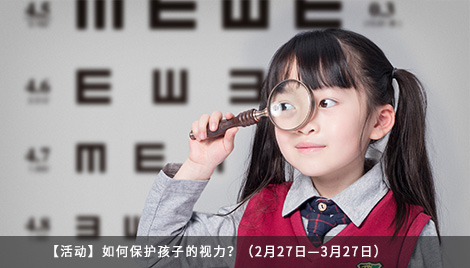 【活动】如何保护孩子的视力?(2月27日—3月27日)
