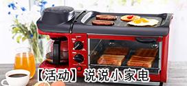 【活动】小家电使用频率大比拼(3.4-4.4)