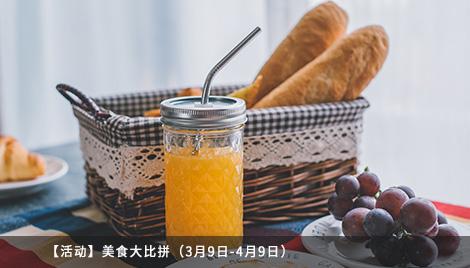 【活动】美食大比拼(3月9日-4月9日)