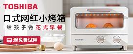 【試用】東芝日系復古迷你網紅爆款小烤箱8升