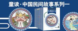 【第1932期试读】送孩子的至美《童读•中国民间故事系列一》(0317-0329