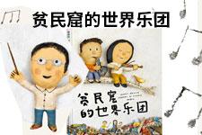 【第1934期试读】《贫民窟的世界乐团》(0319-0329)