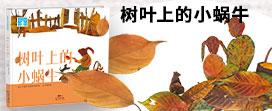 【第1936期試讀】《樹葉上的小蝸牛》(0327-0406)