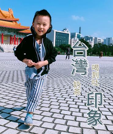 2019台湾环岛游之十——台北自由行,奶茶喝到吐~!