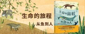 【第1939期试读】《生命的旅程(从鱼到人)》(0331-0409)