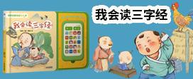 【第1964期试读】《大发龙虎大发龙虎技巧技巧 我 会读三字经》(0525-0603)