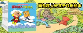 【第1965期试读】《面包超人好孩子快乐绘本》(0526-0603)