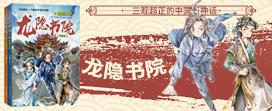 【第1975期試讀】《龍隱書院》(0609-0617)