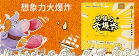 【第1976期試讀】《想象力大爆炸》(3-8歲,全3冊)(0610-0621)