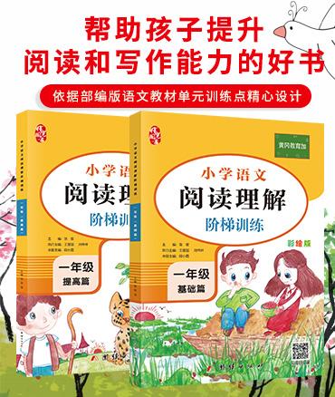 【第1978期試讀】《小學語文閱讀理解階梯訓練•一年級》(0612-0621)