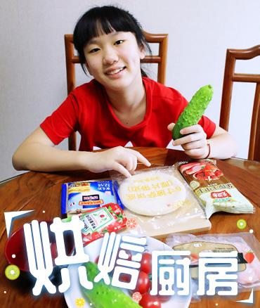 烘焙厨房(七)——蔬果小披萨